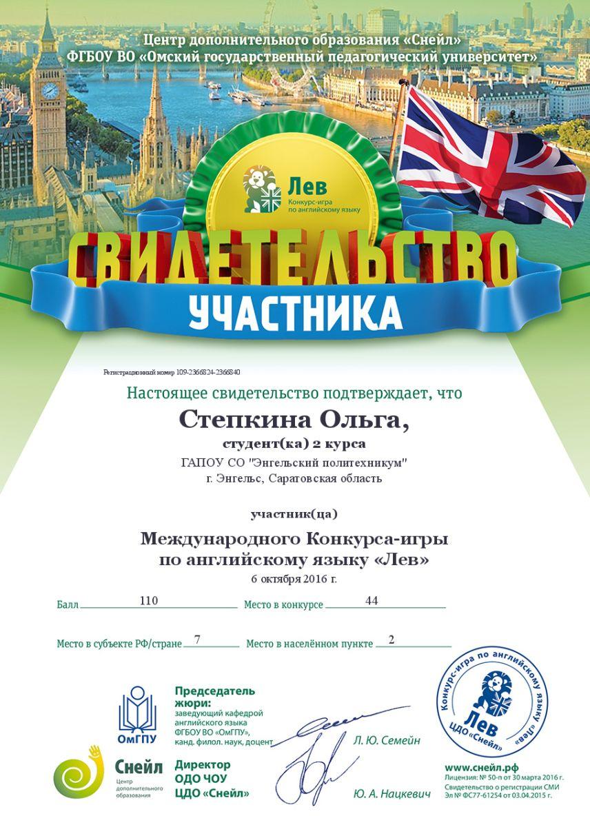 Фестиваль и конкурсы по английскому языку