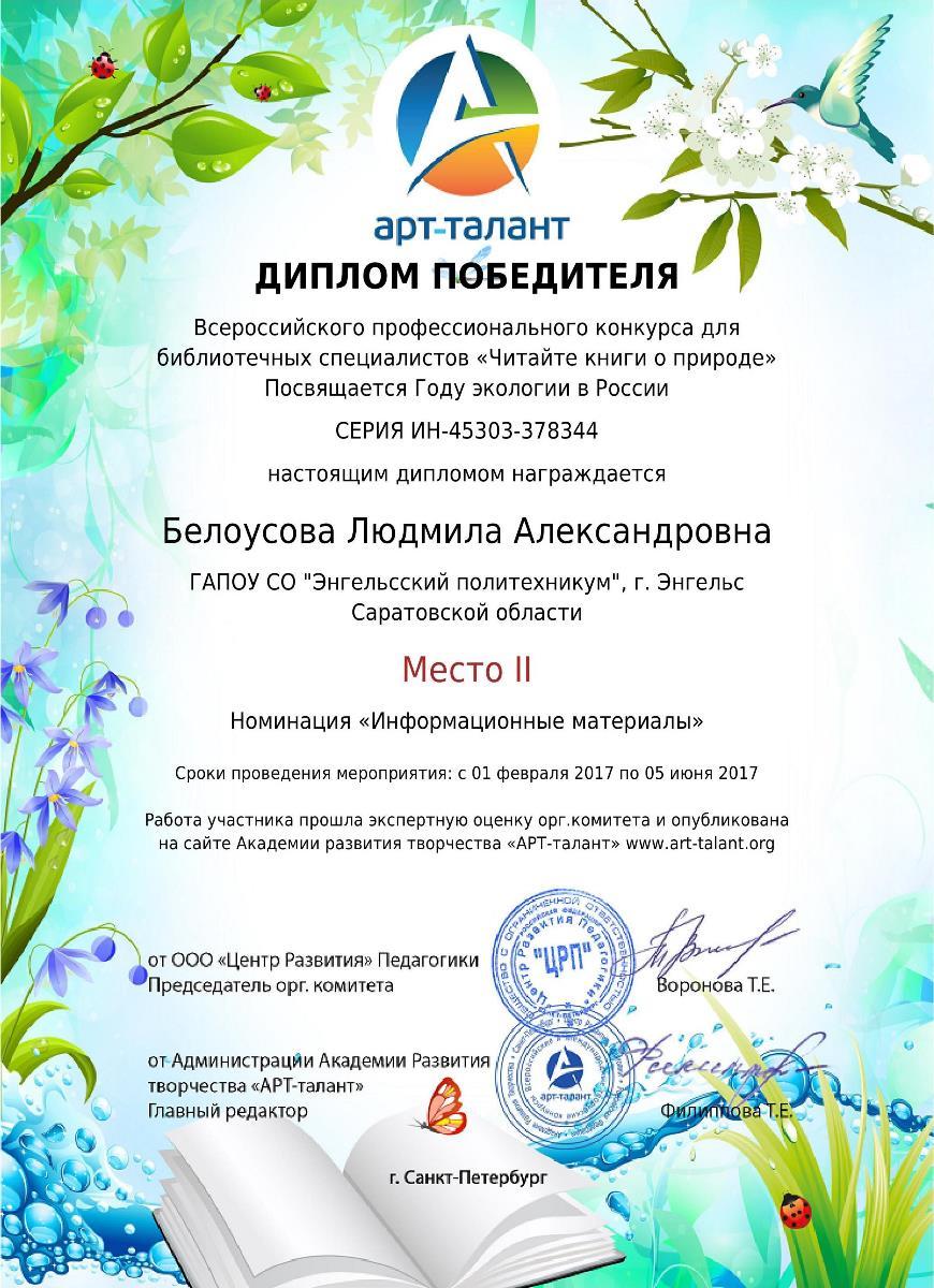 Конкурсы для библиотекарей по экологии