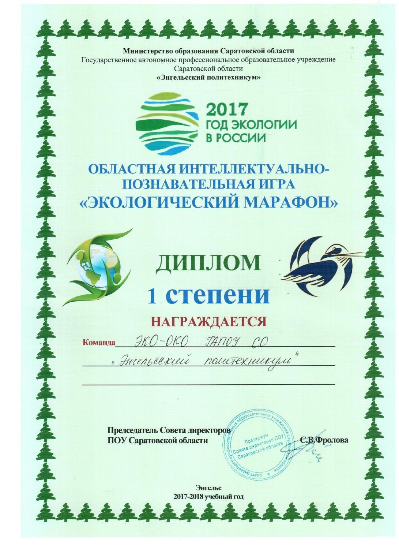 http://politehnikum-eng.ru/2017/09_28/1.jpg