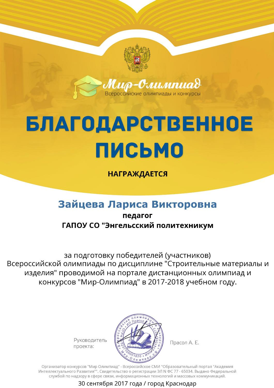 http://politehnikum-eng.ru/2017/09_28/58.jpg