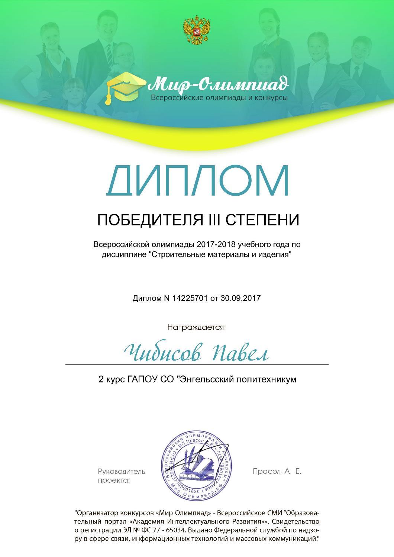 http://politehnikum-eng.ru/2017/09_28/59.jpg