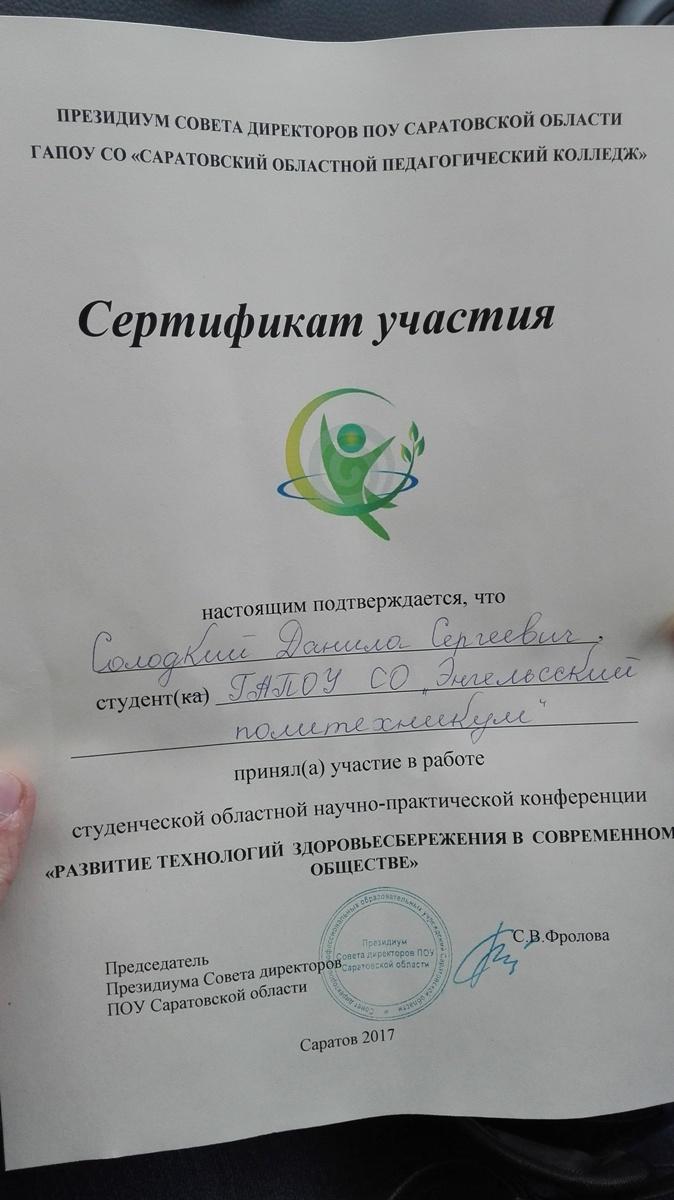 http://politehnikum-eng.ru/2017/11_25/47.jpg