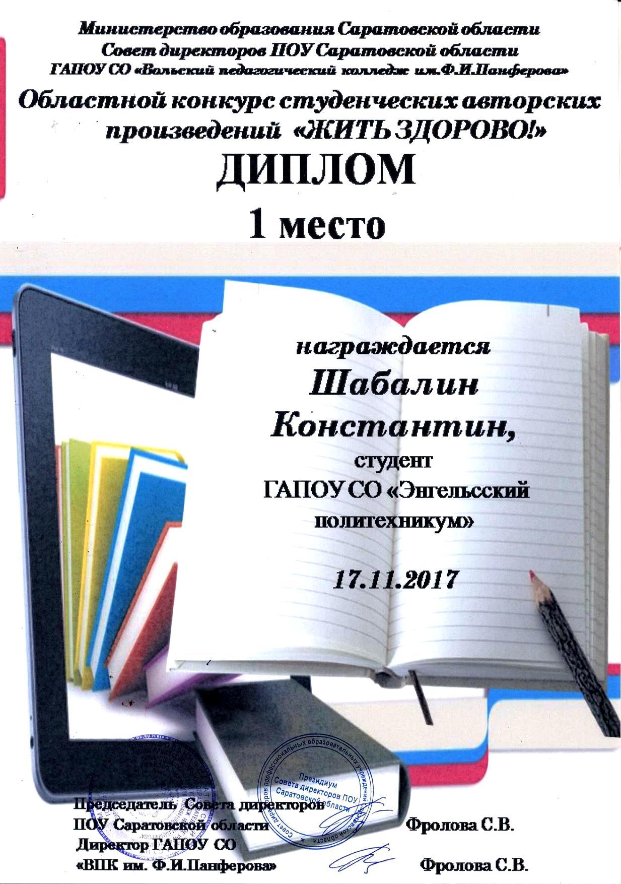 http://politehnikum-eng.ru/2017/12_10/25.jpg