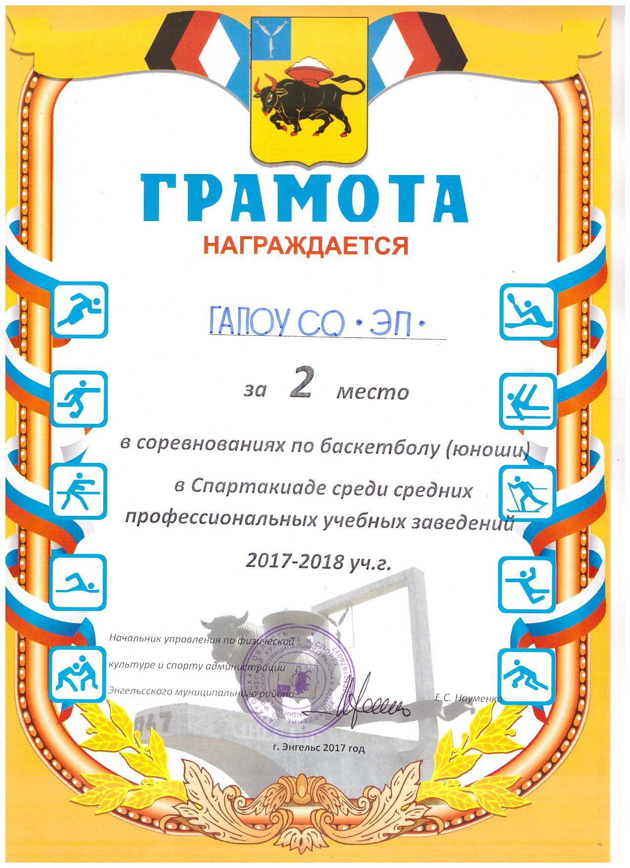 http://politehnikum-eng.ru/2017/12_13/17.jpg