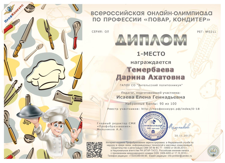 http://politehnikum-eng.ru/2017/12_13/29.jpg