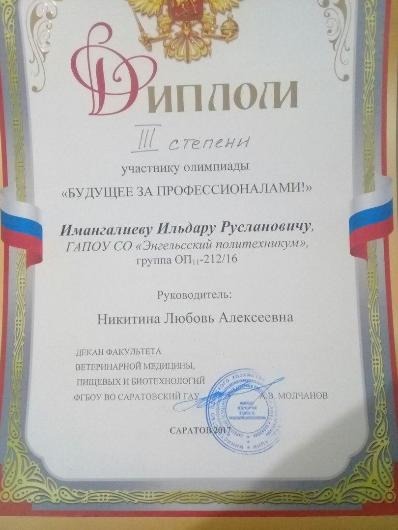 http://politehnikum-eng.ru/2017/12_18/10.jpg