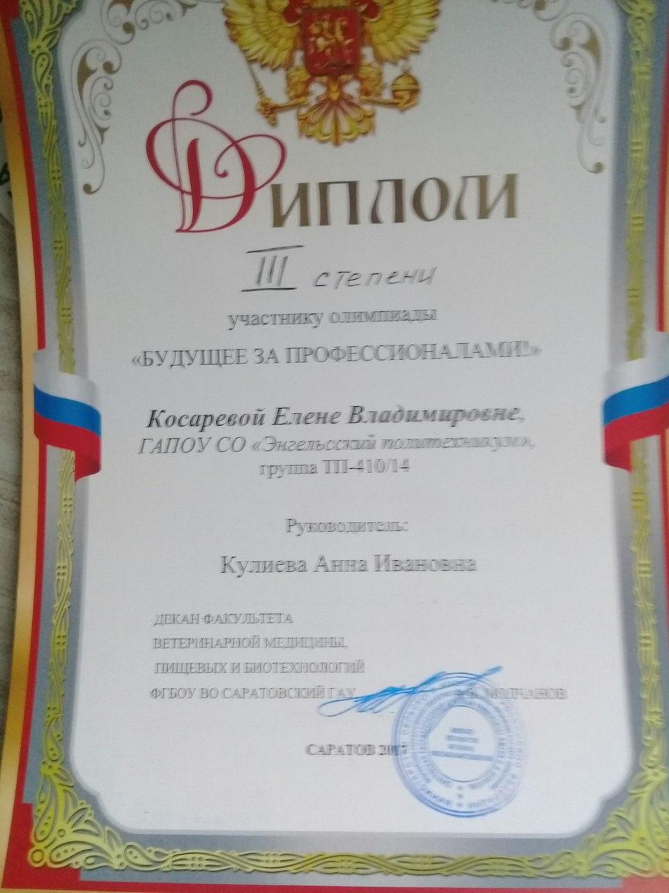 http://politehnikum-eng.ru/2017/12_18/11.jpg