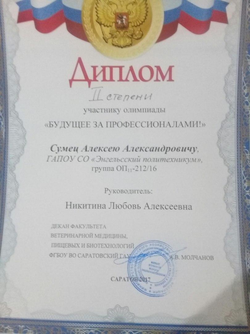 http://politehnikum-eng.ru/2017/12_18/3.jpg