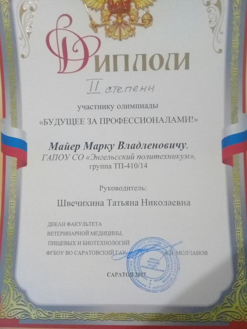 http://politehnikum-eng.ru/2017/12_18/4.jpg