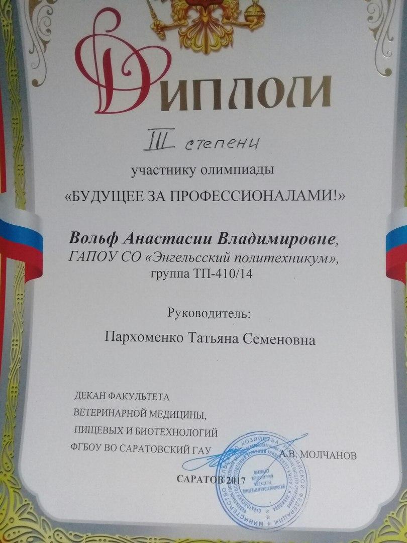 http://politehnikum-eng.ru/2017/12_18/7.jpg