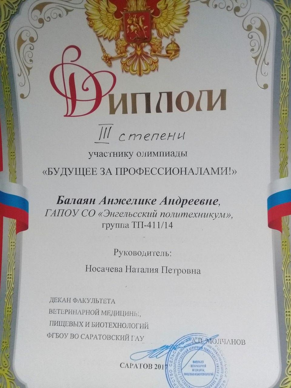 http://politehnikum-eng.ru/2017/12_18/8.jpg