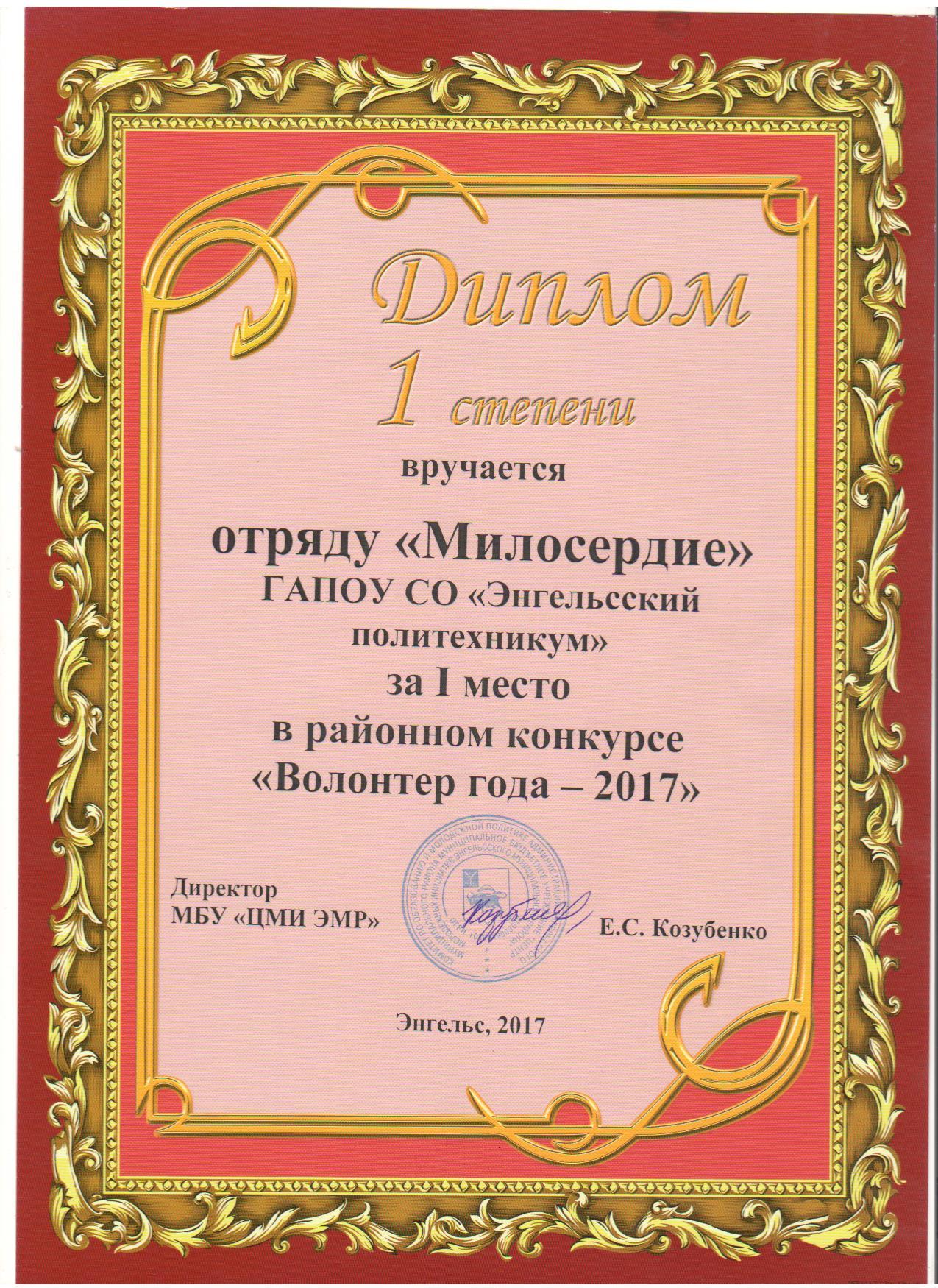 http://politehnikum-eng.ru/2018/01_30/85.jpg