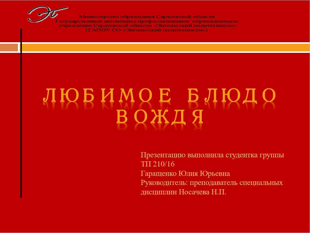 http://politehnikum-eng.ru/2018/03_21/10.jpg