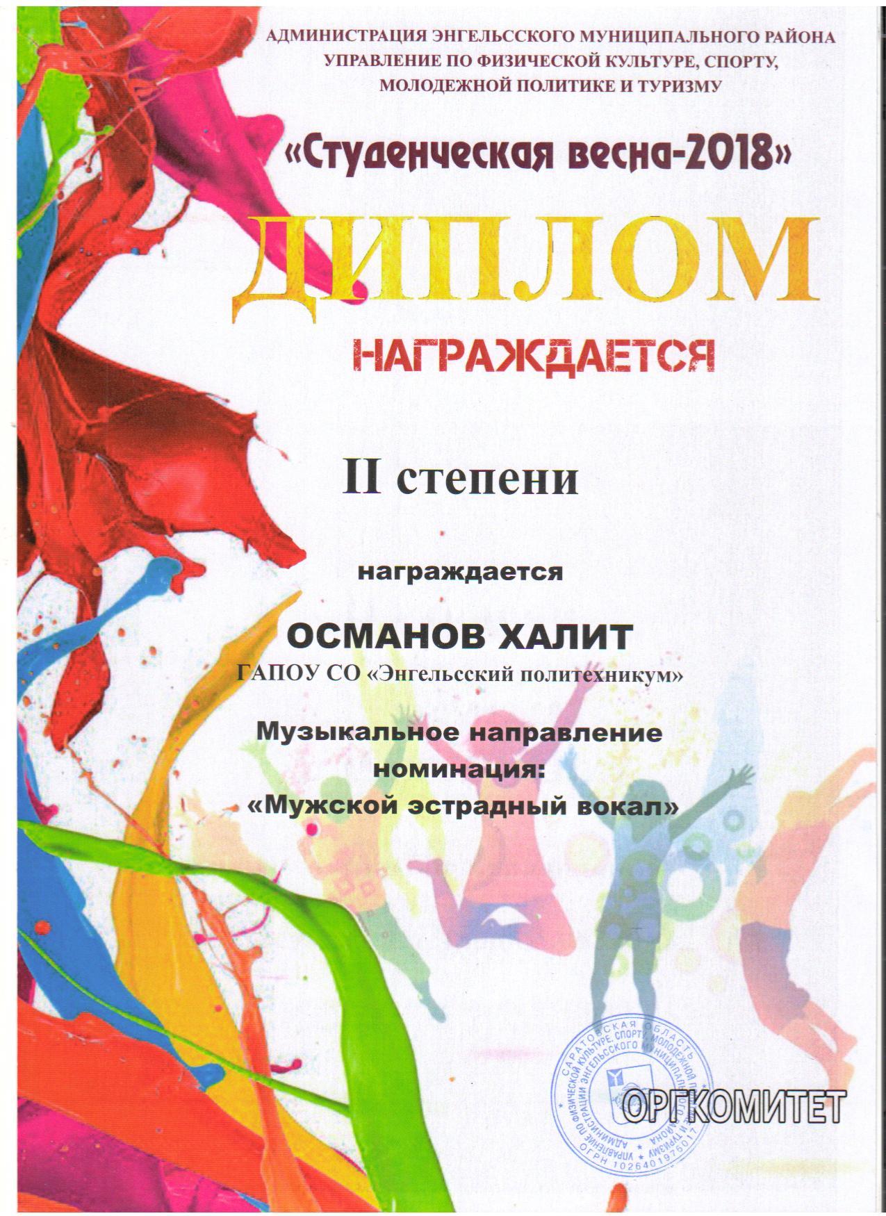 http://politehnikum-eng.ru/2018/04_18/17.jpg