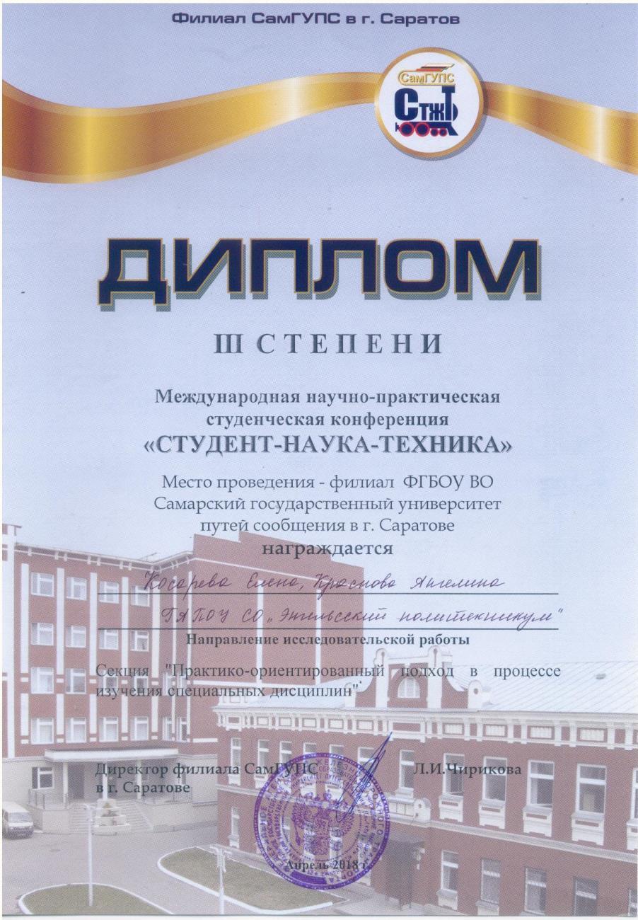 http://politehnikum-eng.ru/2018/04_18/42.jpg
