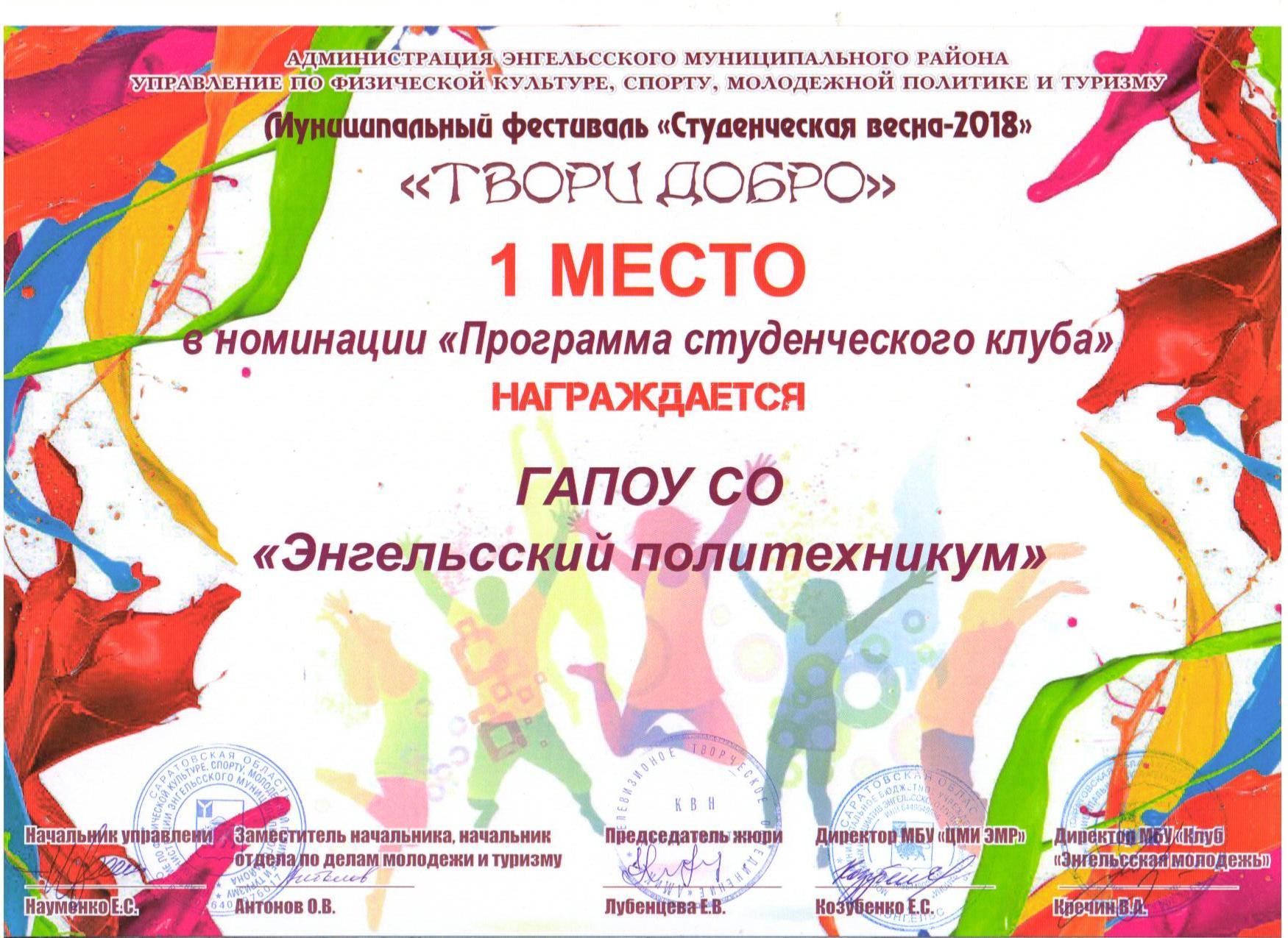 http://politehnikum-eng.ru/2018/04_18/5.jpg