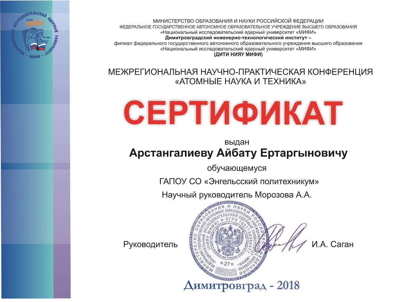 http://politehnikum-eng.ru/2018/04_24/3.jpg