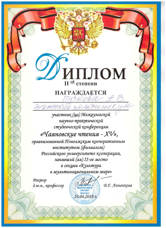 http://politehnikum-eng.ru/2018/04_24/4.jpg