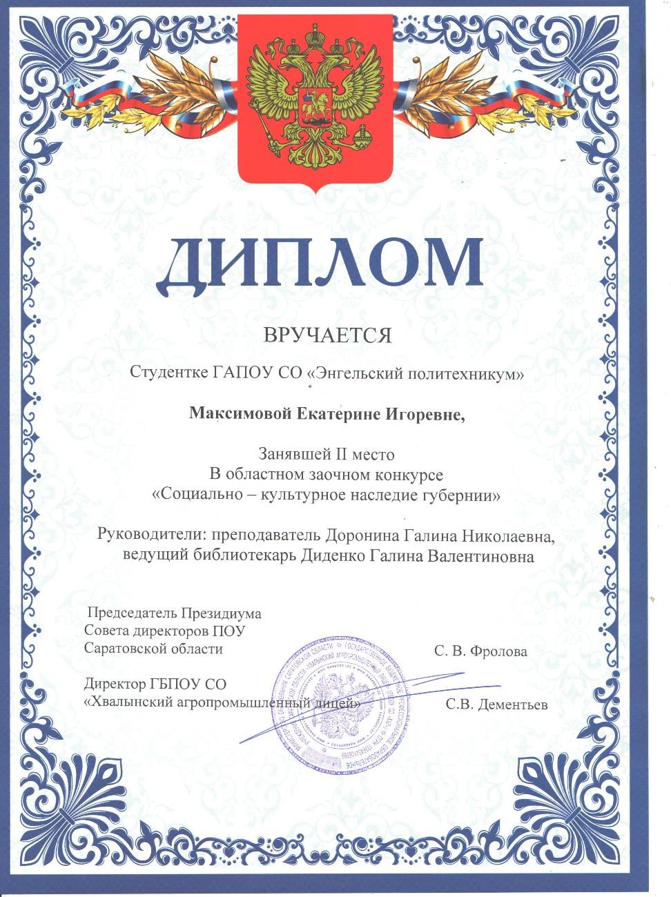 http://politehnikum-eng.ru/2018/05_23/53.jpg
