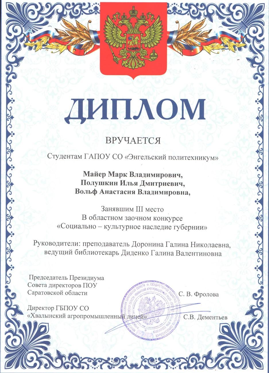 http://politehnikum-eng.ru/2018/05_23/54.jpg