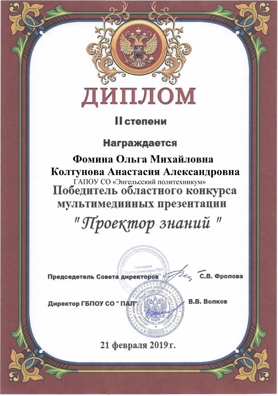 http://politehnikum-eng.ru/2019/03_01/65.jpg