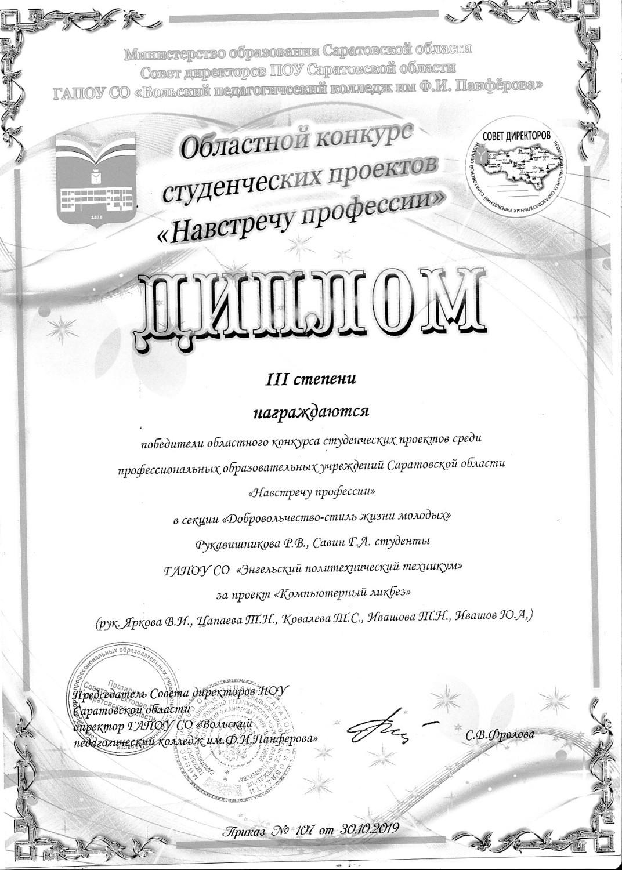 http://politehnikum-eng.ru/2019/11_05/89.jpg