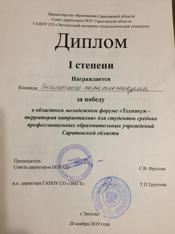 http://politehnikum-eng.ru/2019/11_20/89.jpg