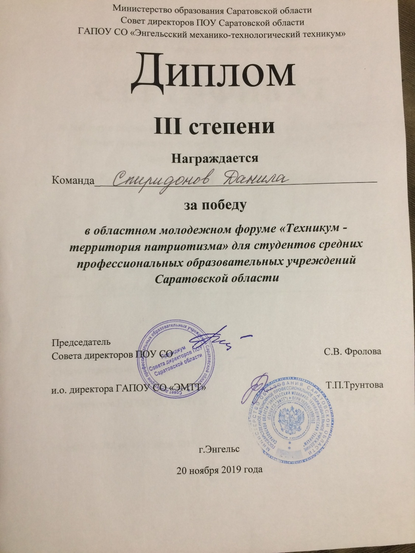 http://politehnikum-eng.ru/2019/11_20/90.jpg