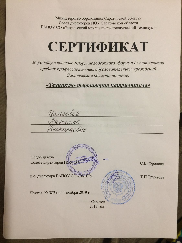 http://politehnikum-eng.ru/2019/11_20/91.jpg