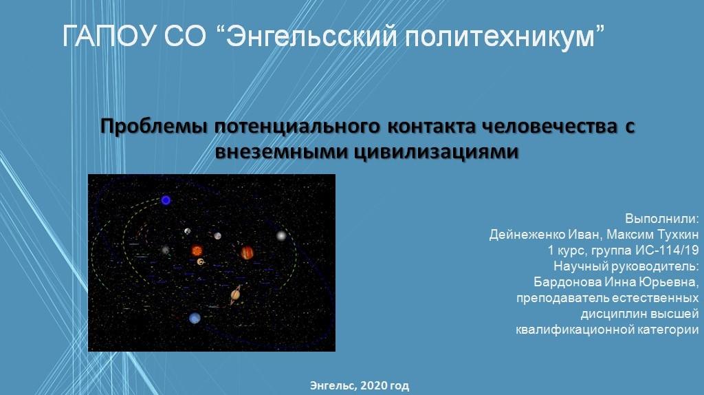 http://politehnikum-eng.ru/2020/03_28/38.jpg
