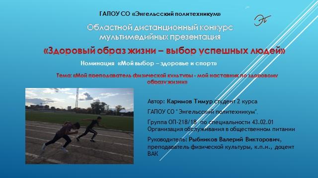 http://politehnikum-eng.ru/2020/05_01/22.jpg