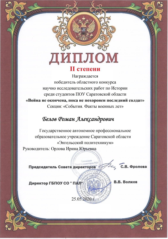 http://politehnikum-eng.ru/2020/05_21/45.jpg