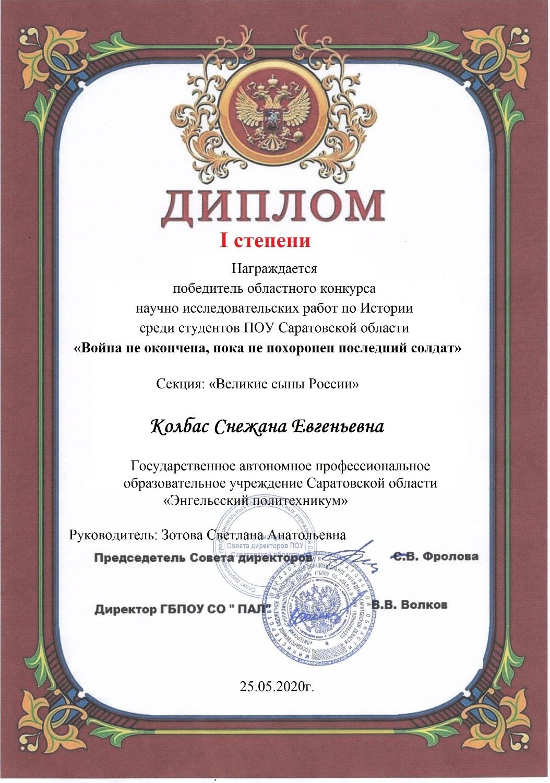 http://politehnikum-eng.ru/2020/05_21/46.jpg