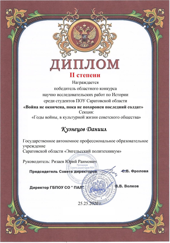http://politehnikum-eng.ru/2020/05_21/47.jpg