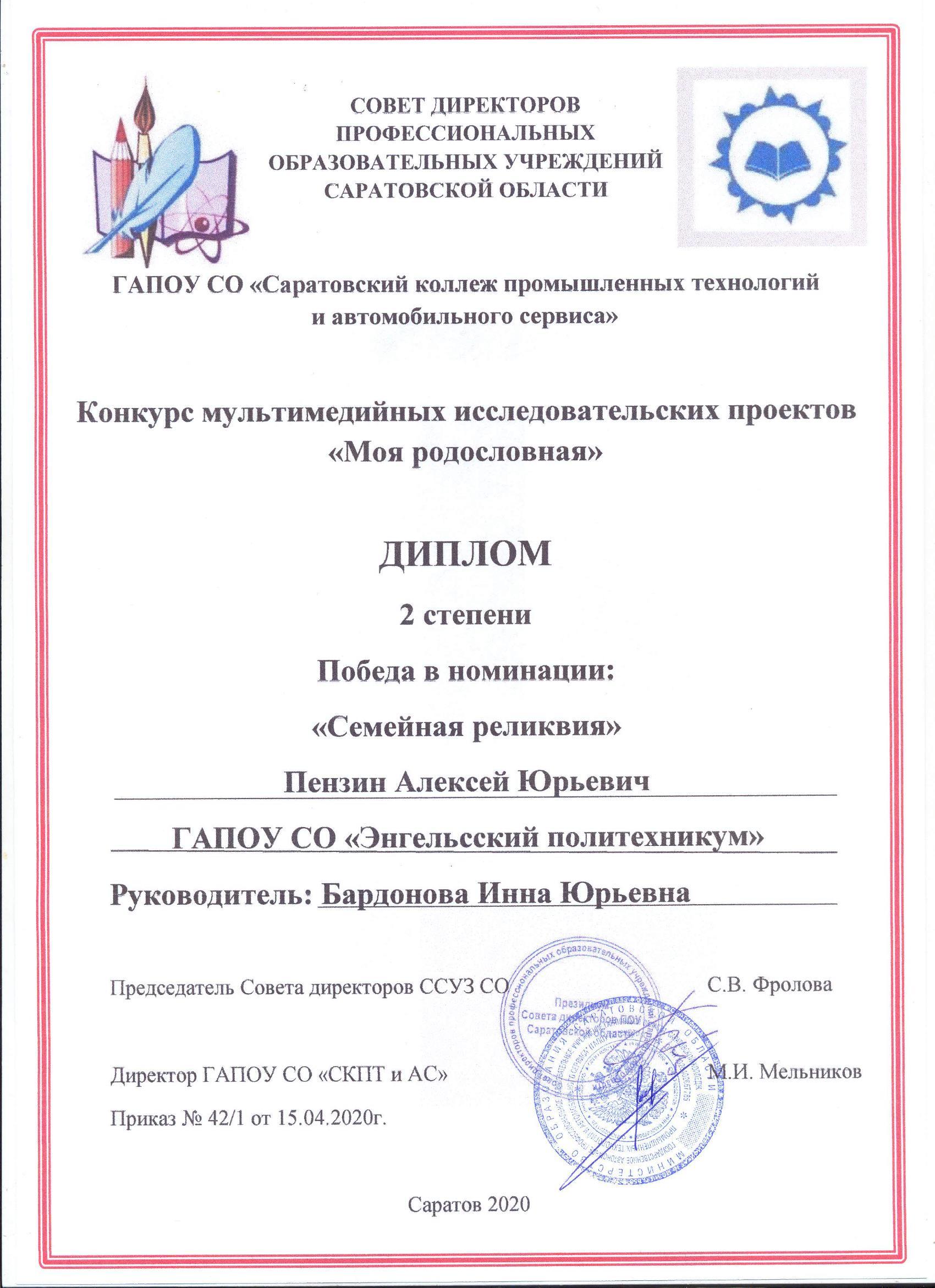 http://politehnikum-eng.ru/2020/06_01/79.jpg