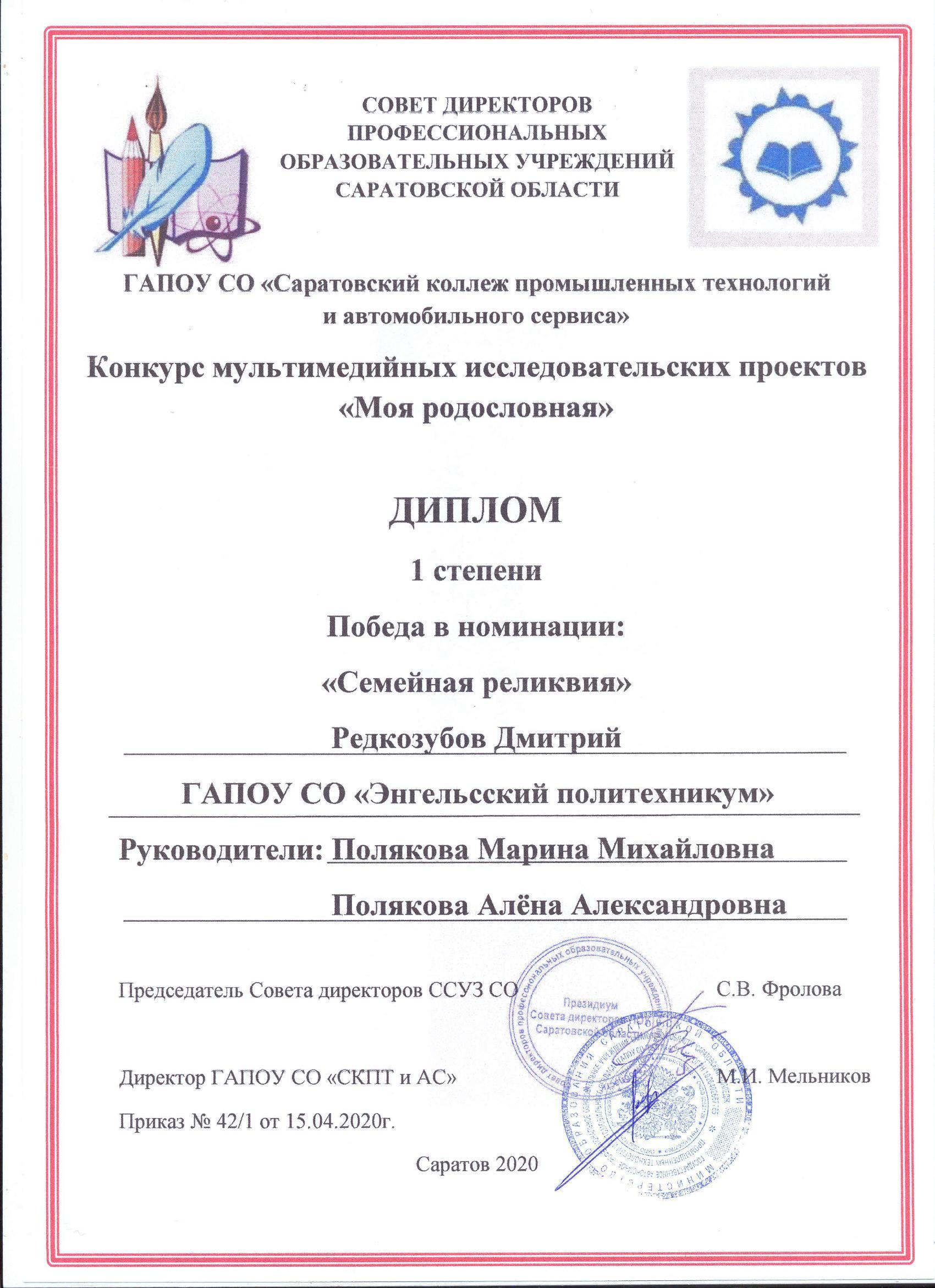 http://politehnikum-eng.ru/2020/06_01/80.jpg