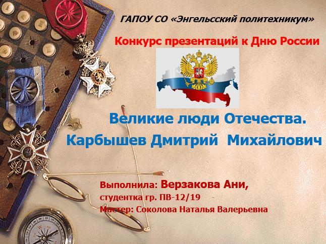 http://politehnikum-eng.ru/2020/06_10/49.jpg